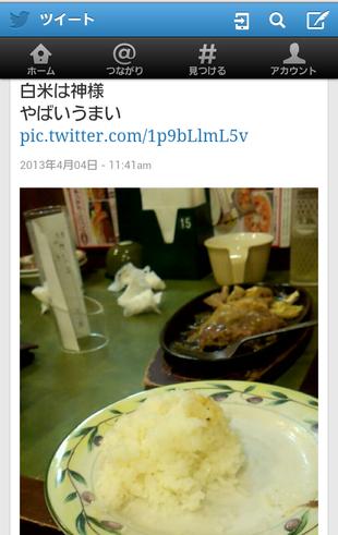 Screenshot_2013-04-04-11-54-37-1
