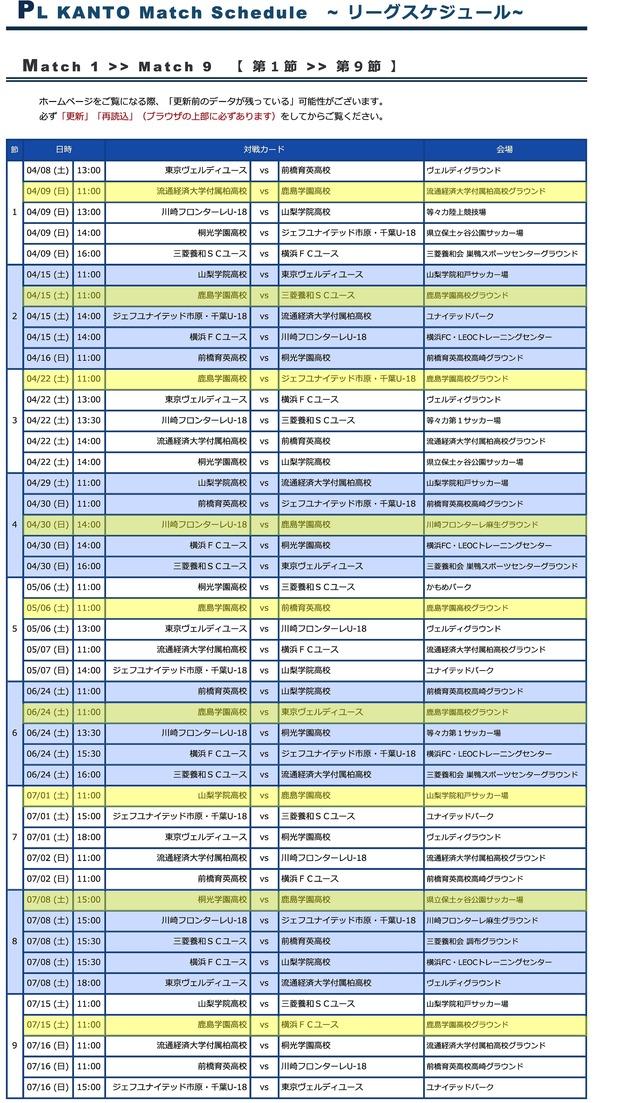 01001高円宮杯U-18サッカーリーグ2017 プリンスリーグ関東0001-1