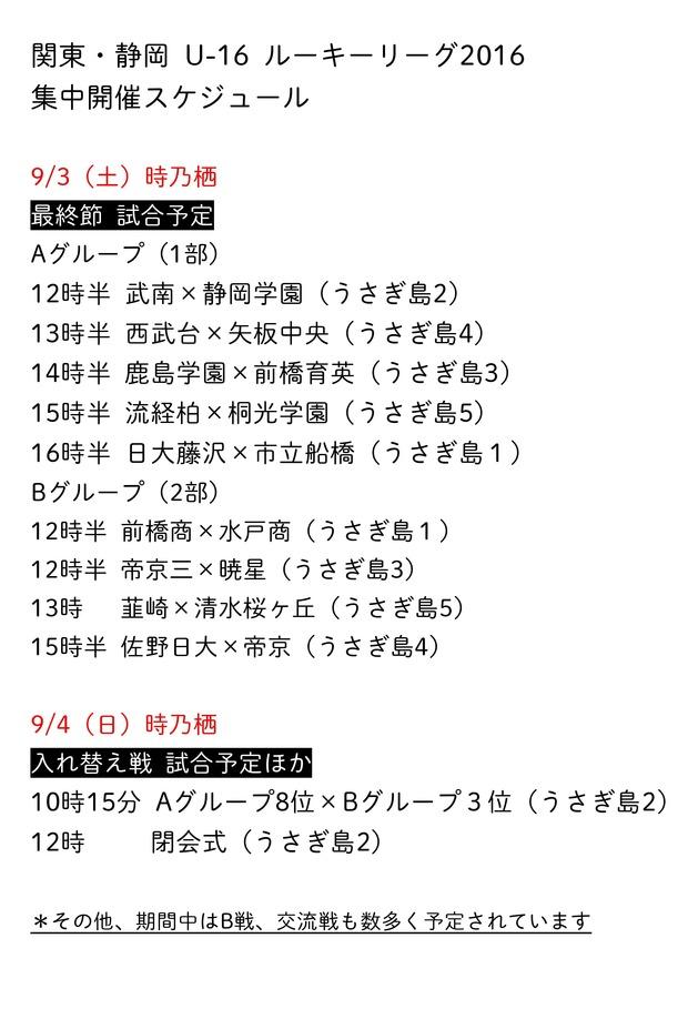 関東・静岡 U-16 ルーキーリーグ20160001