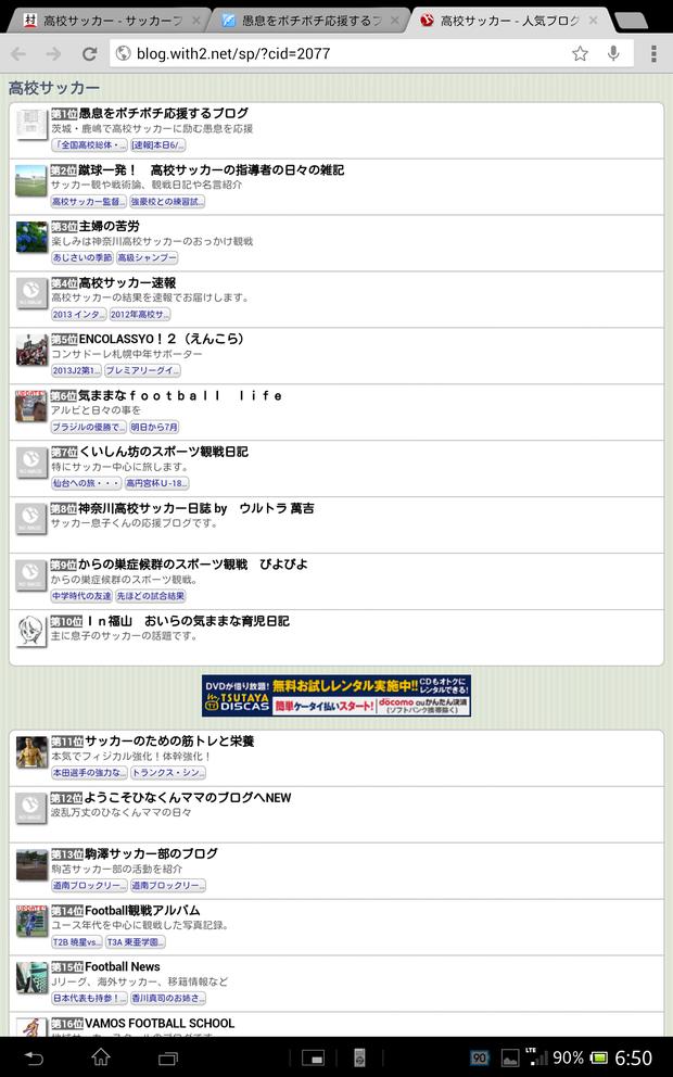 Screenshot_2013-07-02-06-50-32