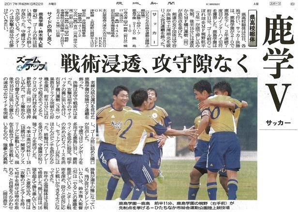 20170622 茨城新聞(県総体優勝)0001