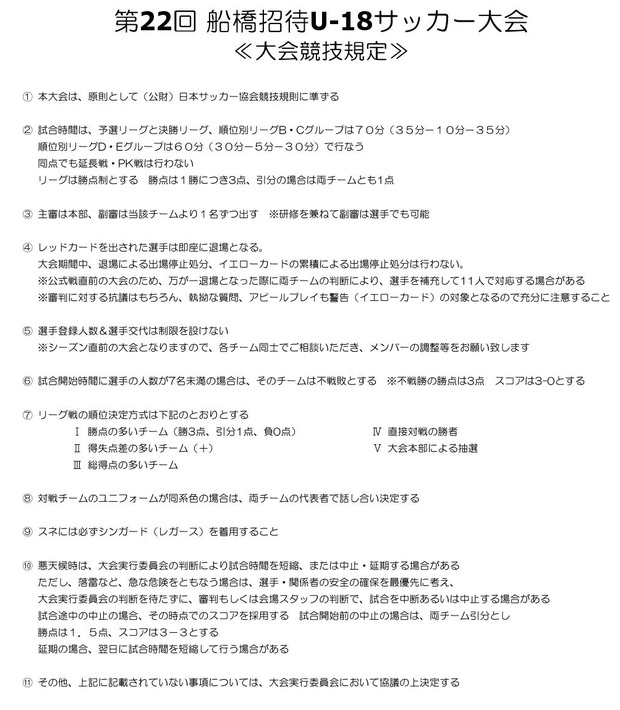 02_【大会競技規定】0001