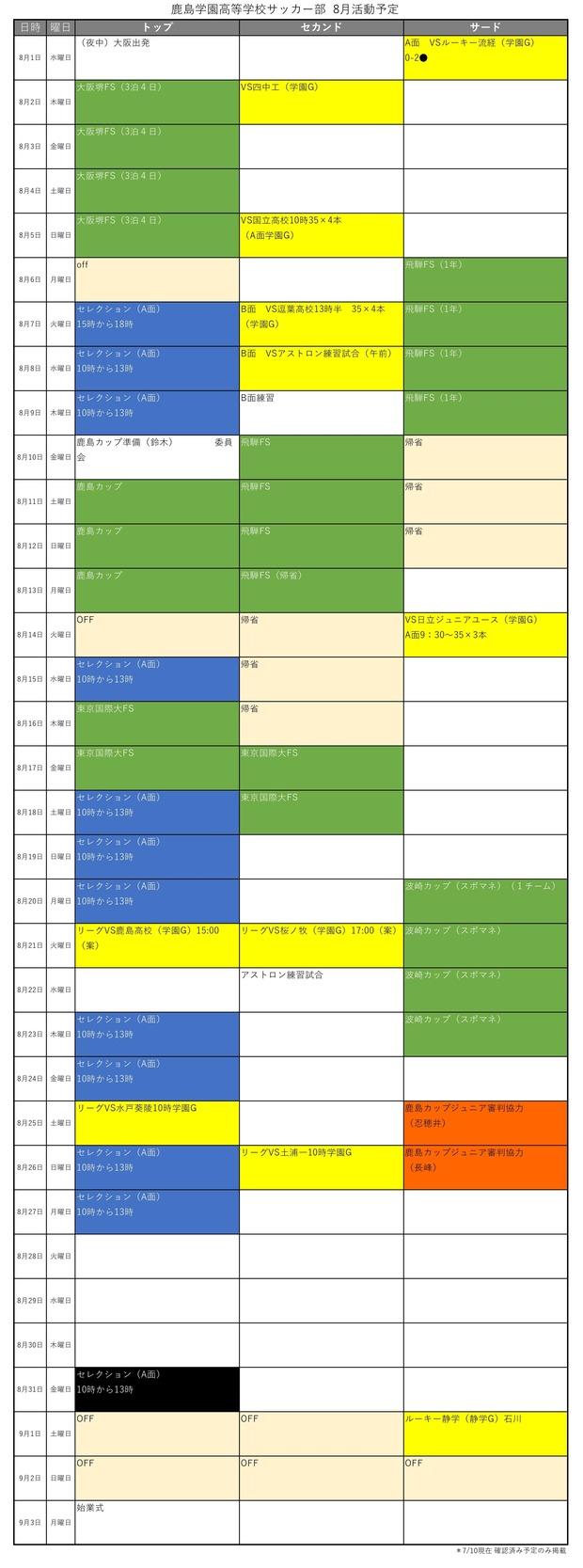 鹿島学園サッカー部2018 8月スケジュール0001