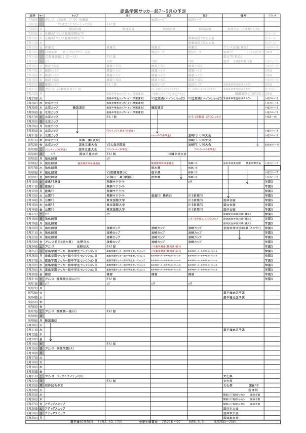 平成25年度 サッカー部7~9月予定表 掲載用0002