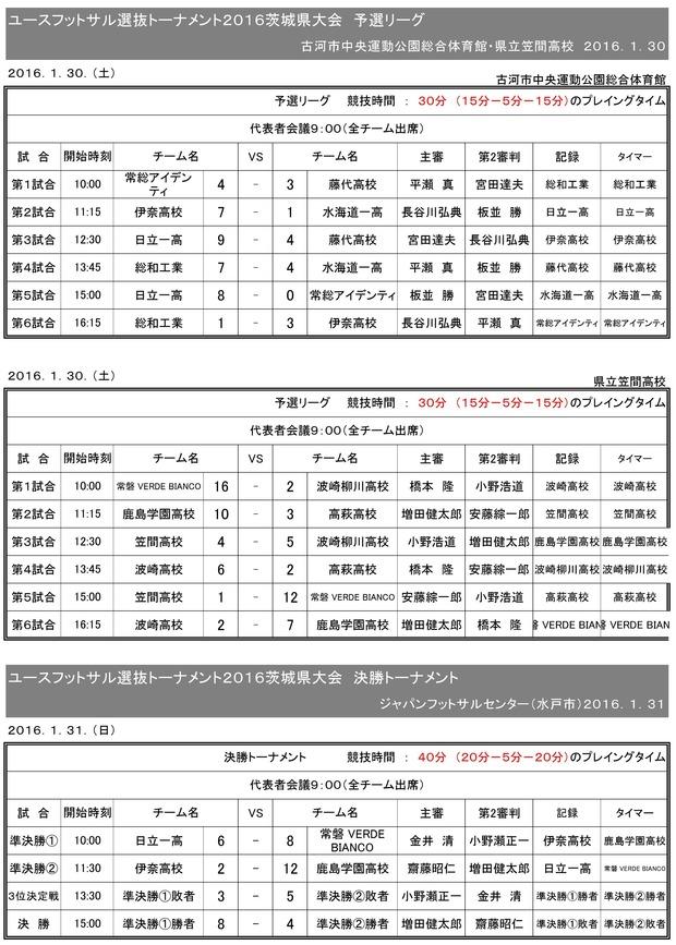 2015Y-fs_senbatu_ibaraki_schedule_result02010001