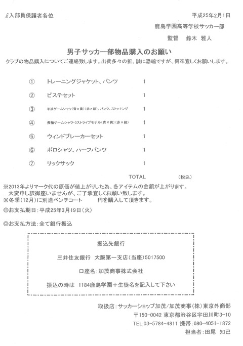 MX-3500FN_20130902_152949_001