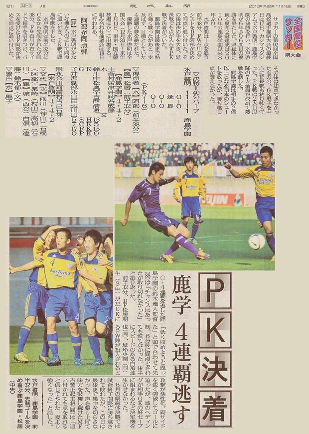 2013決勝 茨城新聞