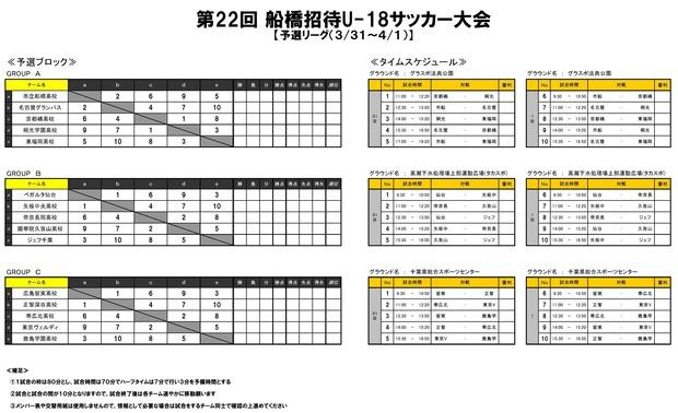 03_【予選リーグ対戦表】0001