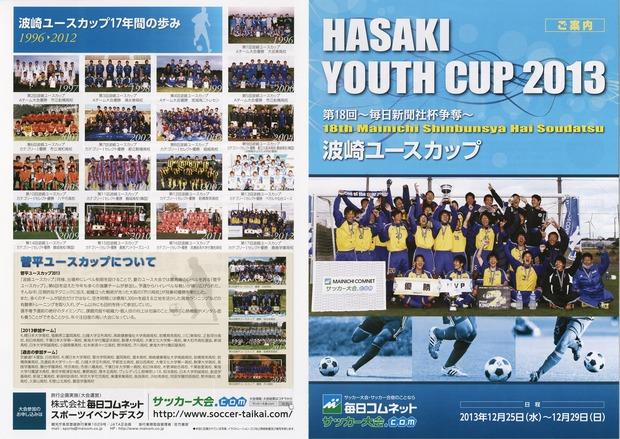 2013HasakiYouthCupGuide0001