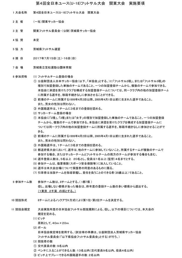 2017U18F_guideline0001