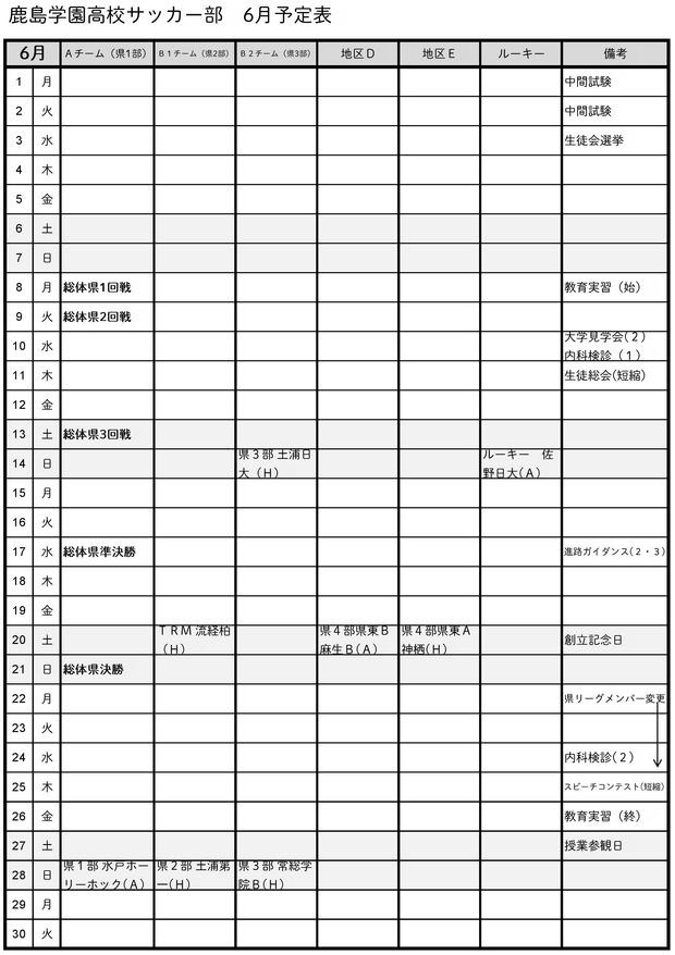 年間予定表(6月修正)0001