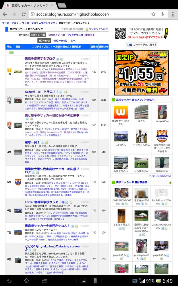 Screenshot_2013-07-02-06-49-38