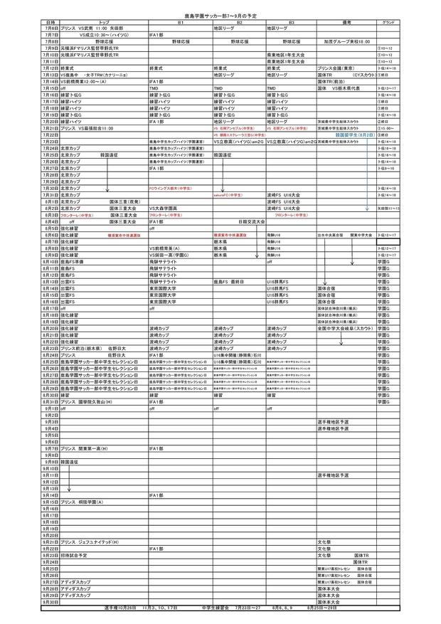 平成25年度 サッカー部7~9月予定表 掲載用0001 (1)