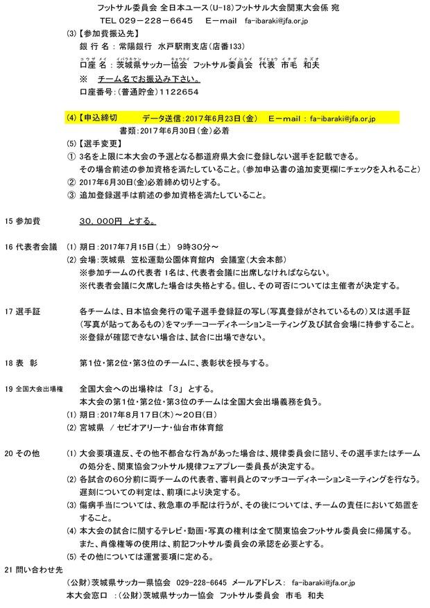 2017U18F_guideline0003