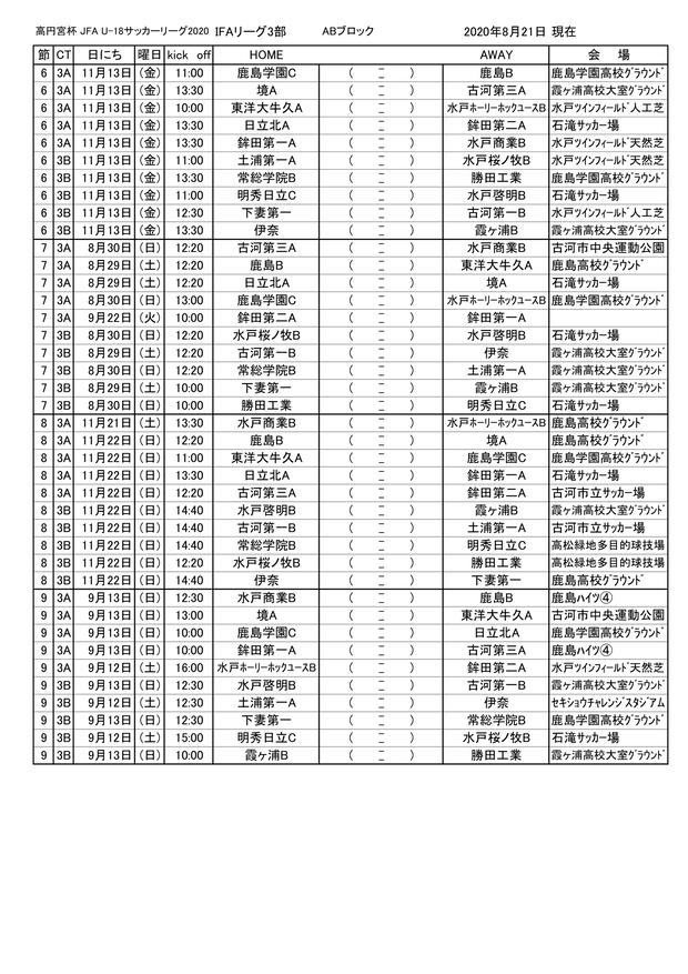 2020takamado_U18_IFA_3_kekka0821-2