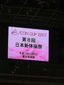 日本新体操祭