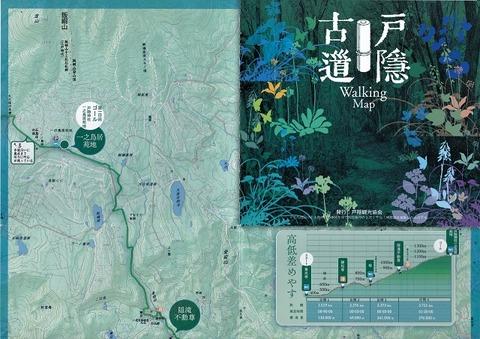 古道マップ