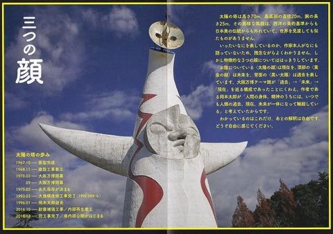 太陽の塔4