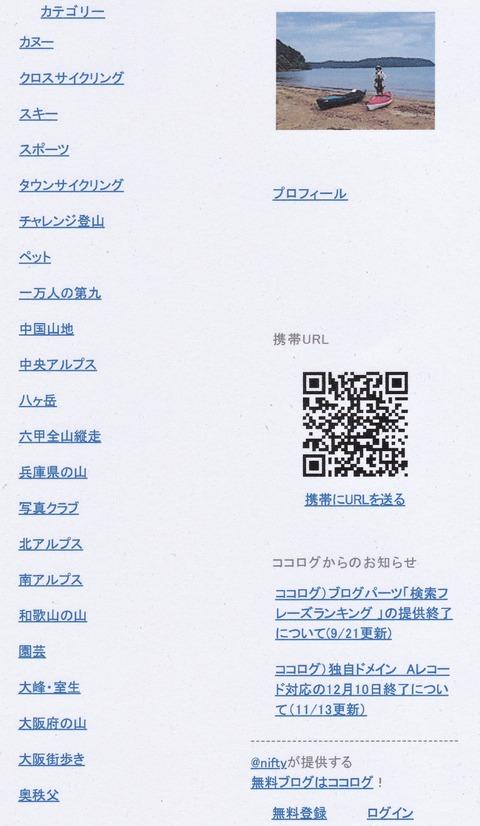 IMG_20210611_0005-カテゴリー