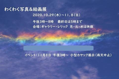 2020年案内葉書(最終) (2)