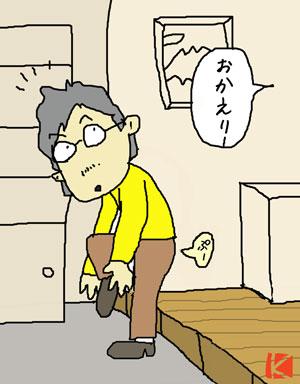 おかえり-s