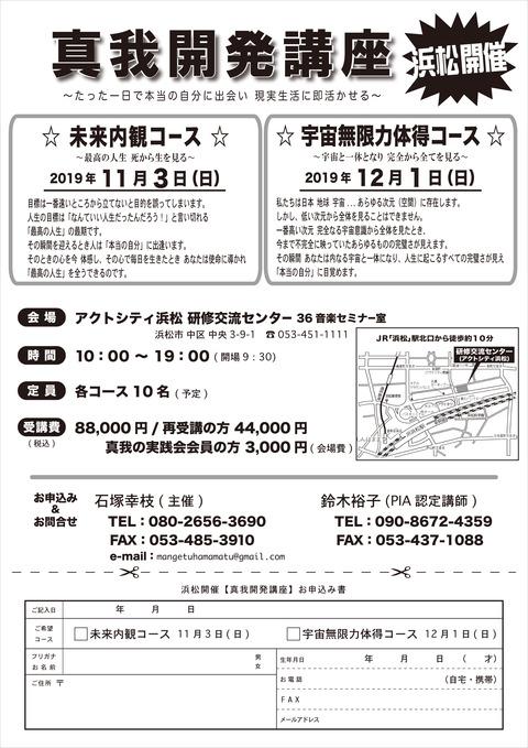 2019講座浜松開催チラシ