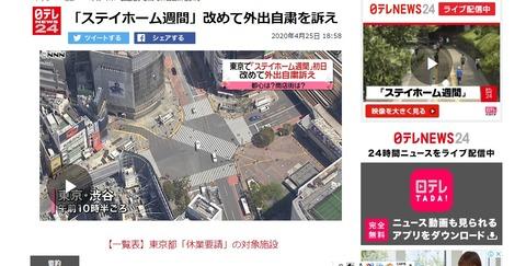 コメント 2020-04-26 165704.jpg 外出自粛 東京