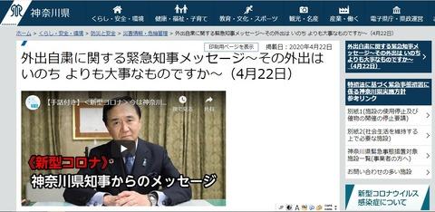 コメント 2020-04-26 165515.jpg 外出自粛 神奈川