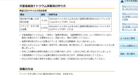 コメント 2020-03-12 211020.png 我孫子