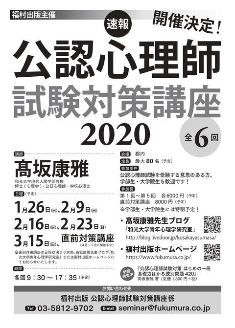 公認心理師対策講座2020ちらし 速報版_page-0001