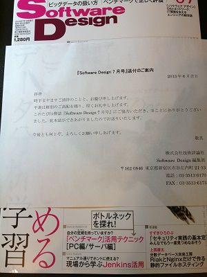 SoftwareDesign-2013年7月号-表紙