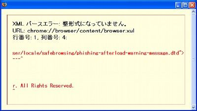 XMLパースエラー