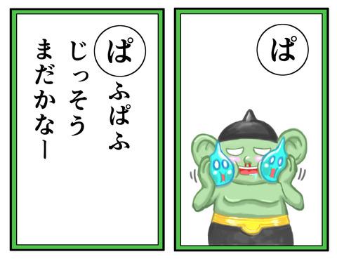 かるた「ぱ」