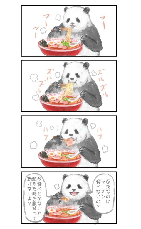 パンダ4コマ1