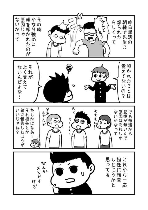 弟の友達が記憶喪失になった話5