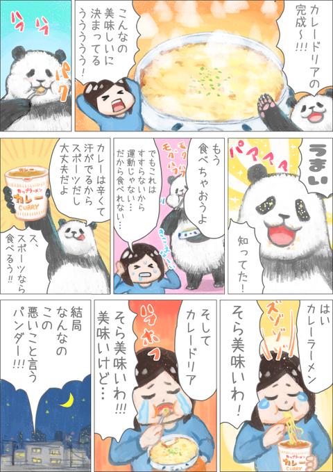 悪パンダ出会い編4