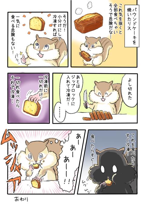 リス(パウンドケーキ)