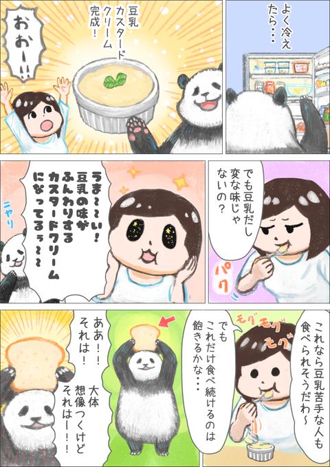 カスタードクリームパンダ3
