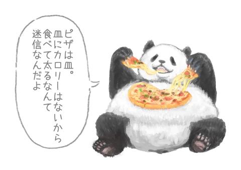 悪いことを言うパンダ5