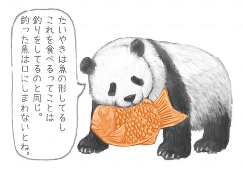 悪いことを言うパンダ35(Ⓒ)
