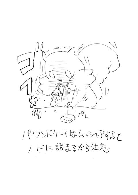 リス(パウンドケーキ)オマケ