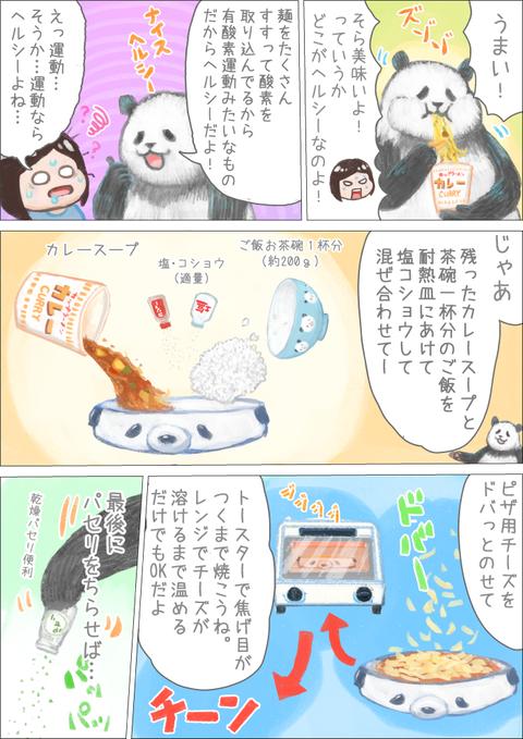悪パンダ出会い編3