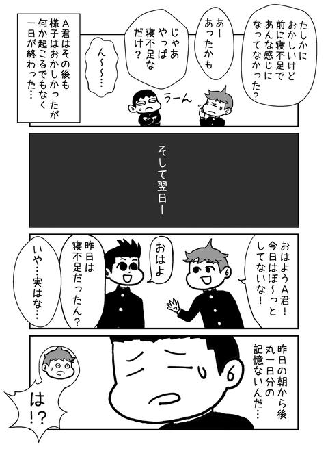 弟の友達が記憶喪失になった話3