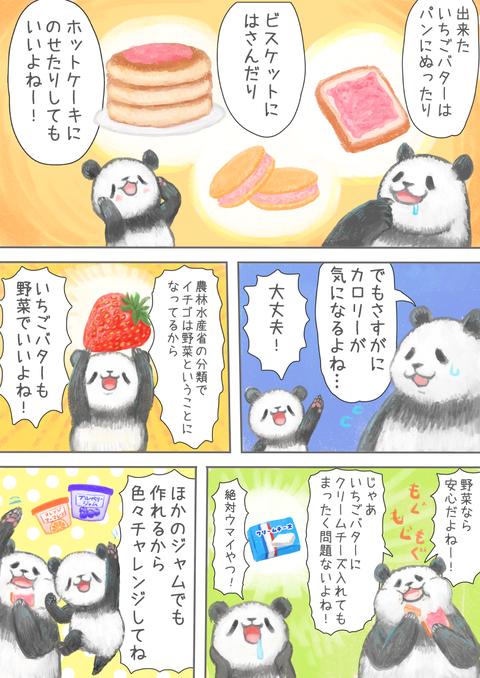 いちごバターレシピ2