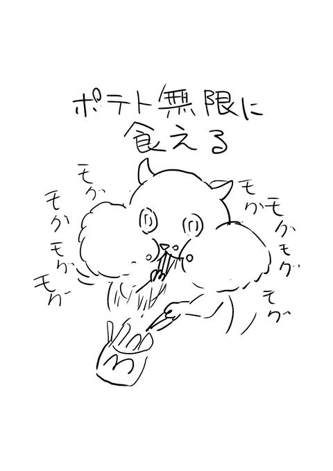 リス(マックオマケ)