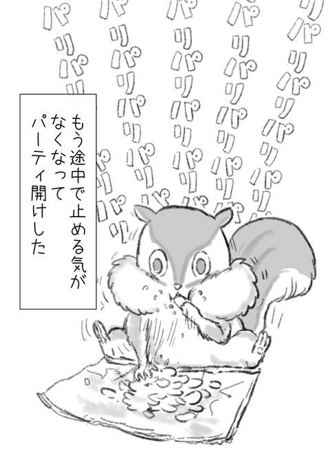 リスポテチ(オマケ)