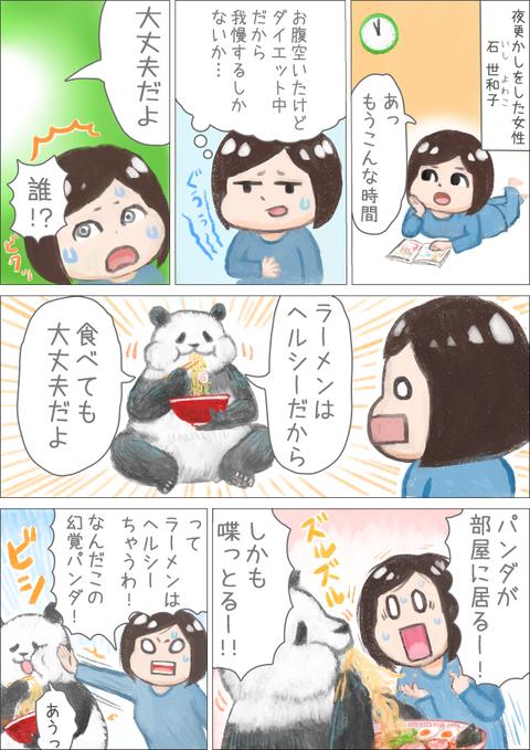 悪パンダ出会い編1