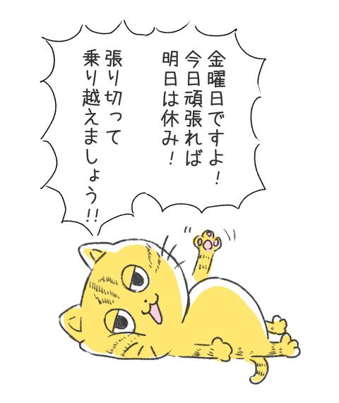 口だけはやる気ある猫