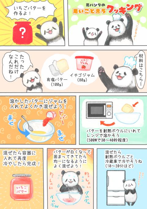 いちごバターレシピ1