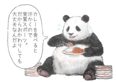 悪いことを言うパンダ3